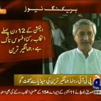 Jahangir Tareen– Breaking News – Geo