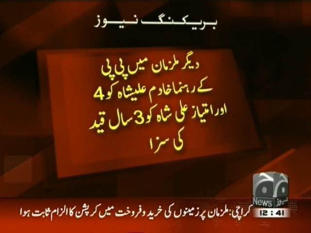 Karachi Court– Breaking News – Geo