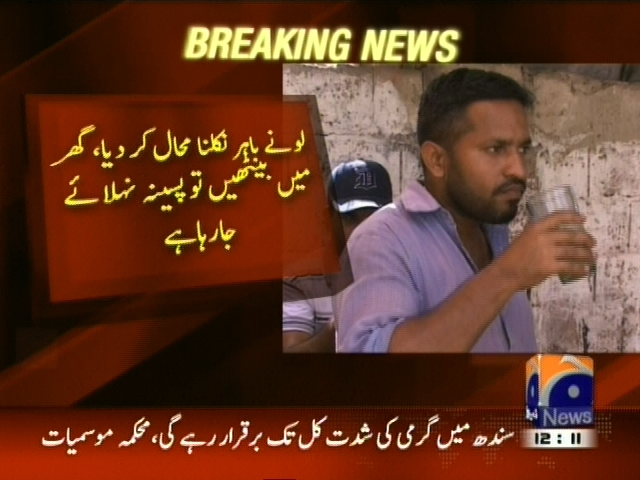 Karachi Heat– Breaking News – Geo