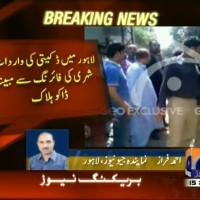 Lahore Robber Killed– Breaking News – Geo