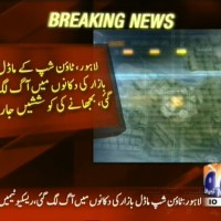 Lahore Shops Fire– Breaking News – Geo