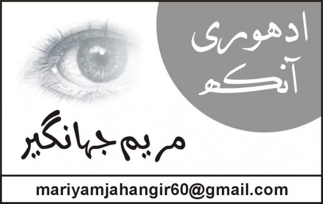Mariyam Jahangir