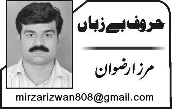 Mirza Rizwan
