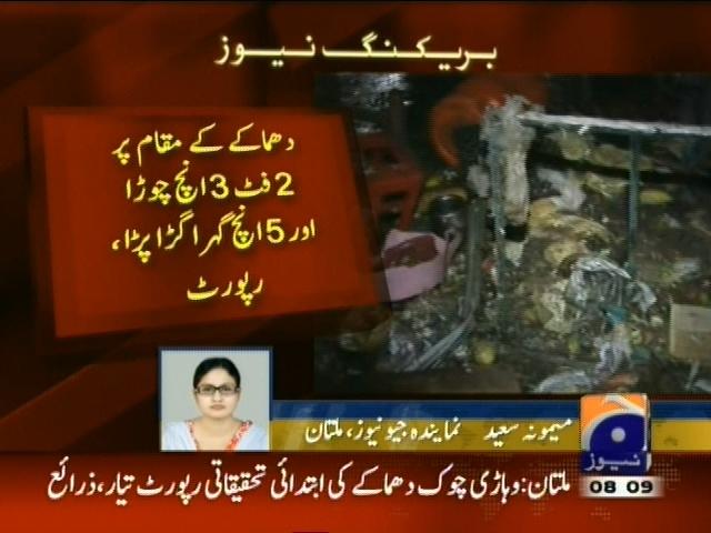 Multan Blast,Investigative Report– Breaking News – Geo