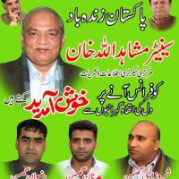 Mushahid Ullah Khan Welcome Advertisement