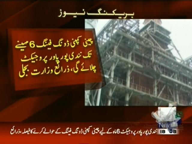 Nandi Pur Power Project– Breaking News – Geo