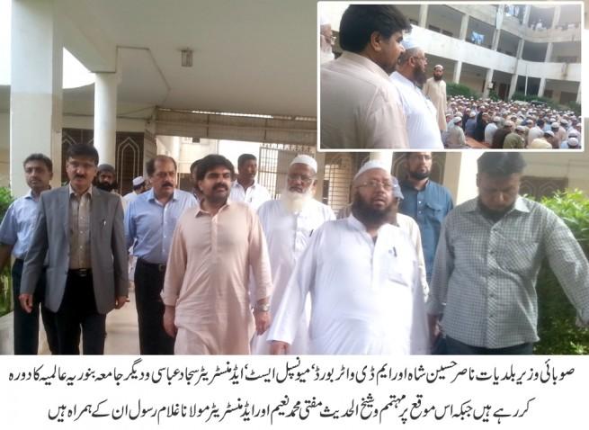 Nasser Hussain Shah University Banuria Almia Visit