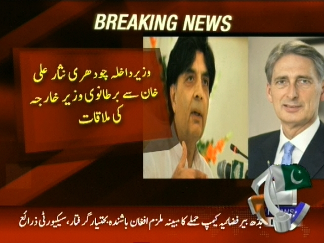 Nisar Ali Khan Meeting– Breaking News – Geo