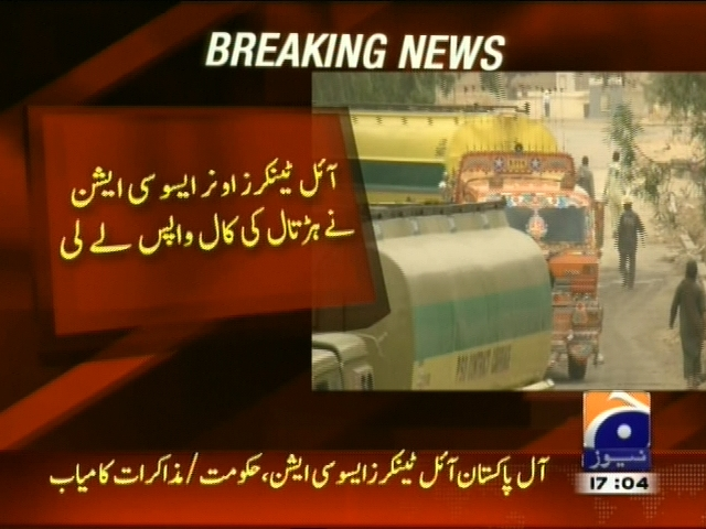 Oil Tankers Associations– Breaking News – Geo