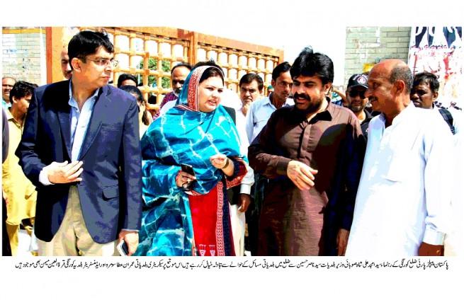 PPP District Korangi News