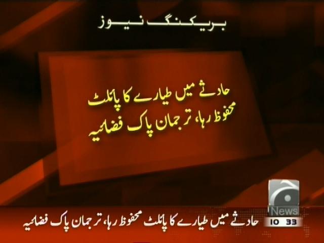 Pakistan Air Force,Plane Crash– Breaking News – Geo