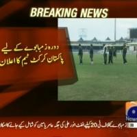 Pakistan Cricket Team,Announced– Breaking News – Geo