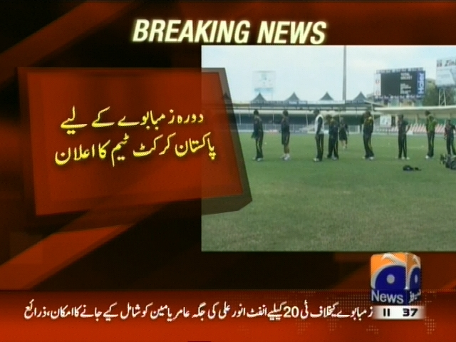 Pakistan Cricket Team,Announced– Breaking News – Geo