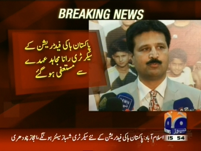 Pakistan Hockey Federation– Breaking News – Geo