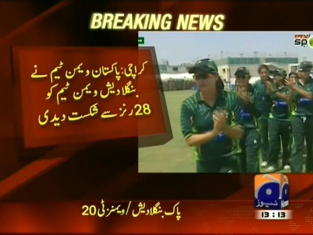Pakistani Women Team Win– Breaking News – Geo