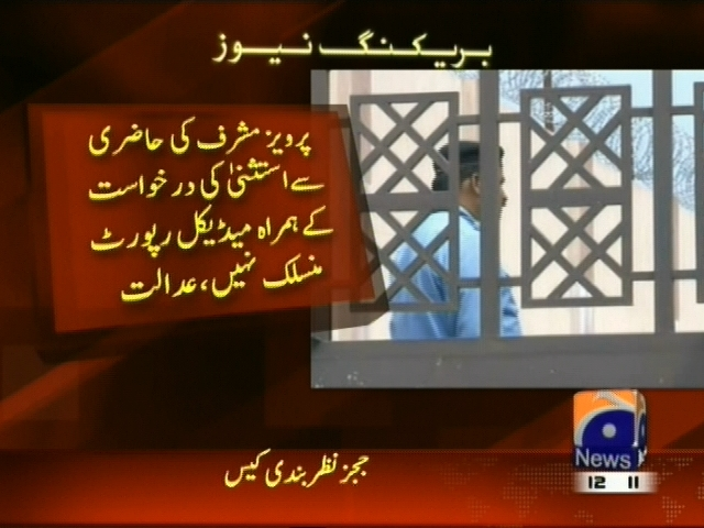 Pervez Musharraf,Issued Arrest Warrants– Breaking News – Geo