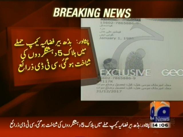 Peshawar Terrorists Identity– Breaking News – Geo