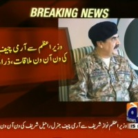 Prime Minister And Army Chief Meeting– Breaking News – Geo