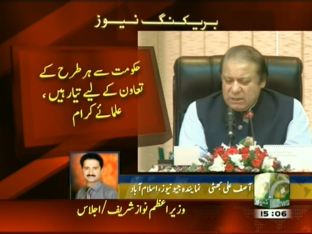 Prime Minister Chaired Meeting– Breaking News – Geo