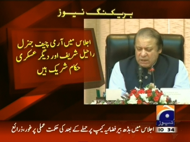 Prime Minister Meeting– Breaking News – Geo