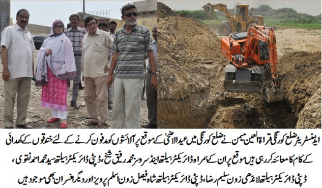 Qratalayn Memon Eid Excreta Buried Digging Trenches Inspection