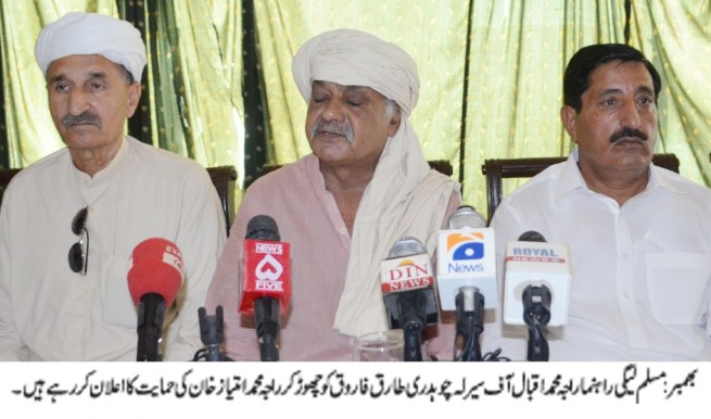 Raja Muhammad Iqbal Conference