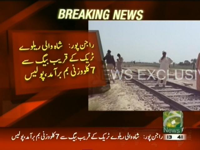 Rajan Pur Bomb Export– Breaking News – Geo