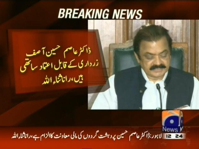 Rana Sanaullah– Breaking News – Geo