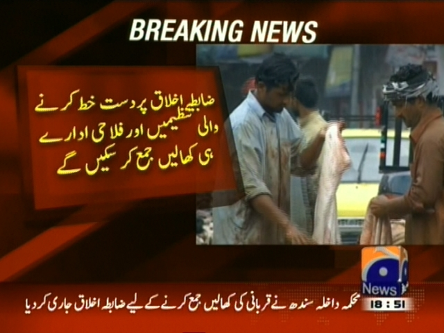 Sindh Home Department– Breaking News – Geo