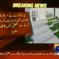 Supreme Court Urdu Case– Breaking News – Geo