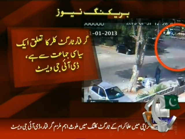 Target Killer Arrested– Breaking News – Geo