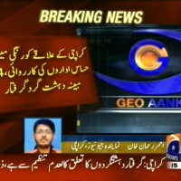 Terrorist Arrested– Breaking News – Geo