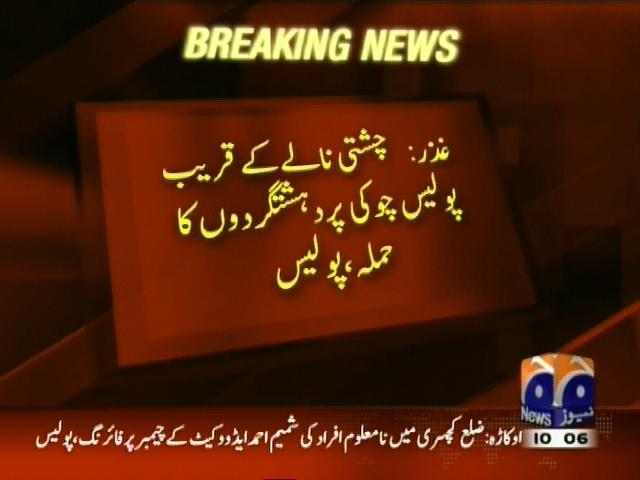 Terrorists Attacked– Breaking News – Geo
