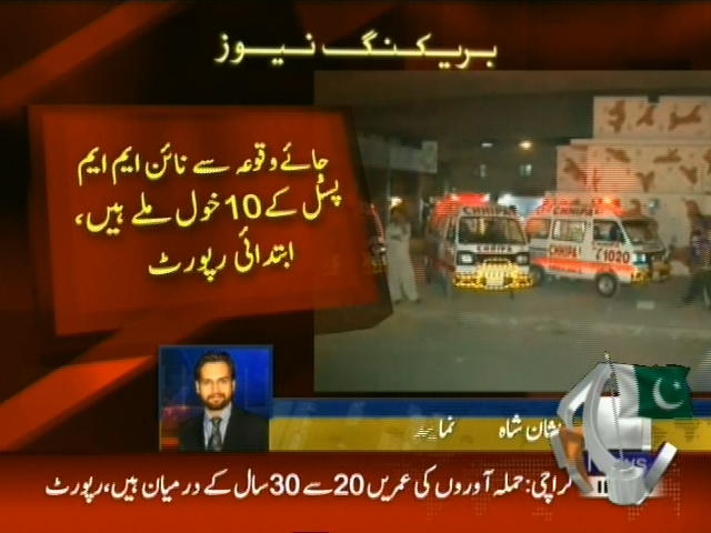 Traffic Policemen, Attack,Report– Breaking News – Geo