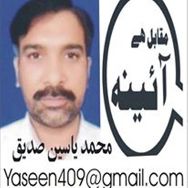 Yasin Siddique