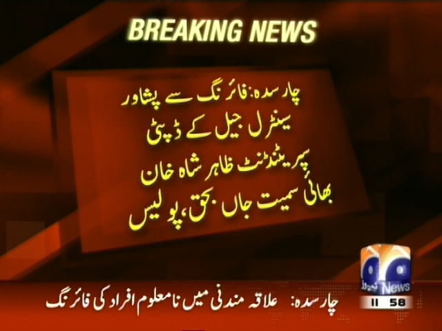 Zahir Shah killed– Breaking News – Geo