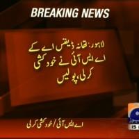 ASI Suicide– Breaking News – Geo