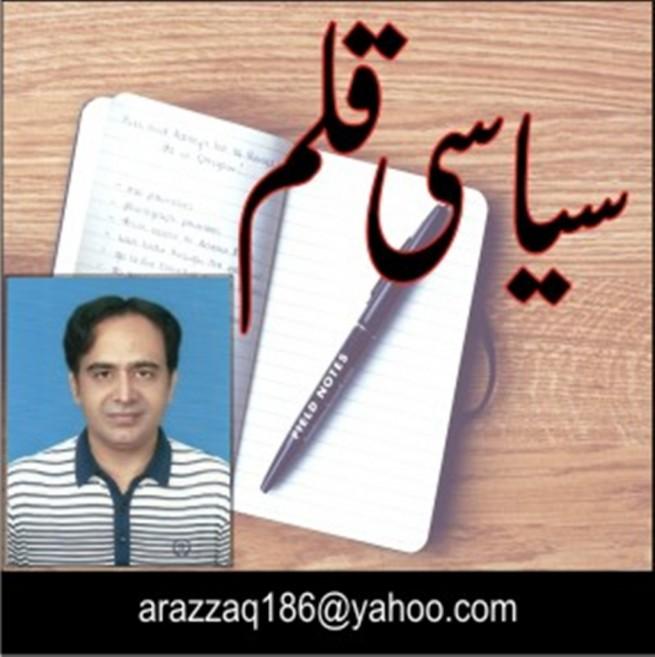 Abdul Razzaq Chaudhry