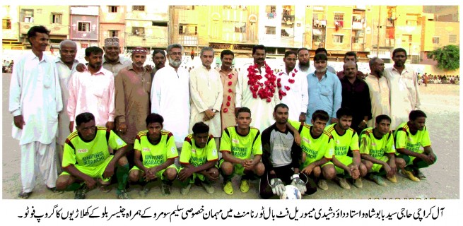 All Karachi Babu Shah Football Tournament
