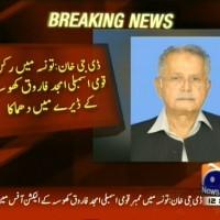 Amjad Farooq Khosa,House Blast– Breaking News – Geo