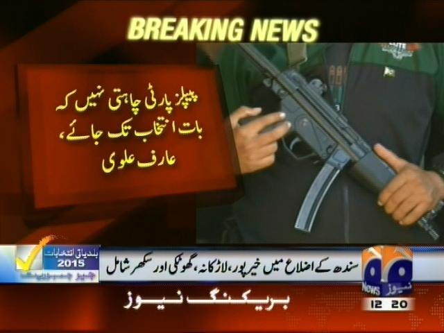 Arif Alvi– Breaking News – Geo