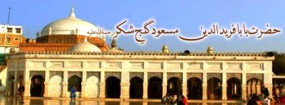 Baba Farid Ganj Shakar Mazar