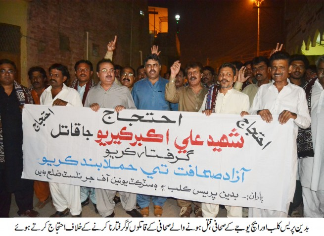 Badin Journalist Protest