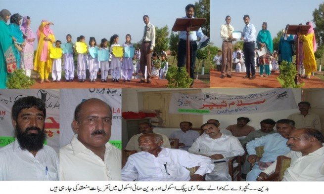 Badin Teachers Day Seminar