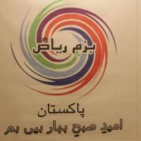 Bazm Riyadh