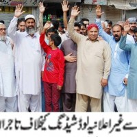 Bhimber Load Shaiding Protest