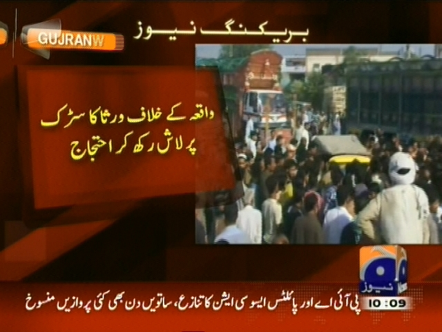 Bus Rickshaw Accident– Breaking News – Geo