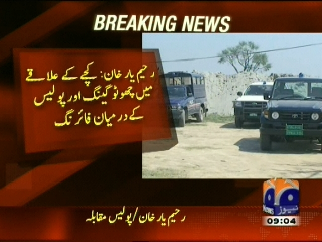 Choto Gang Police Firing– Breaking News – Geo