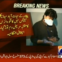 Congo Virus Patient,Died– Breaking News – Geo