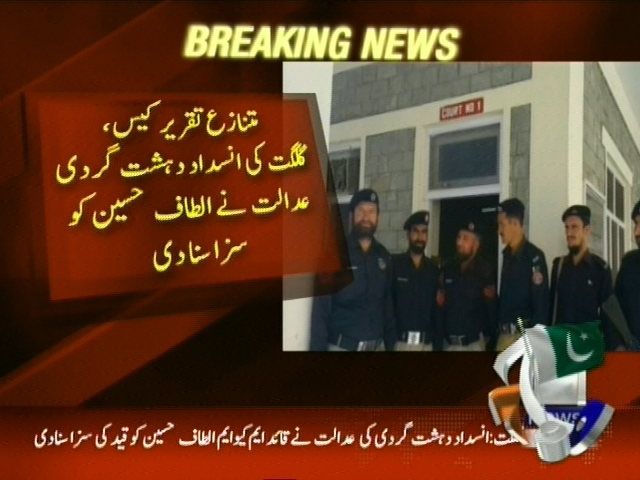 Controversial Speech Case– Breaking News – Geo